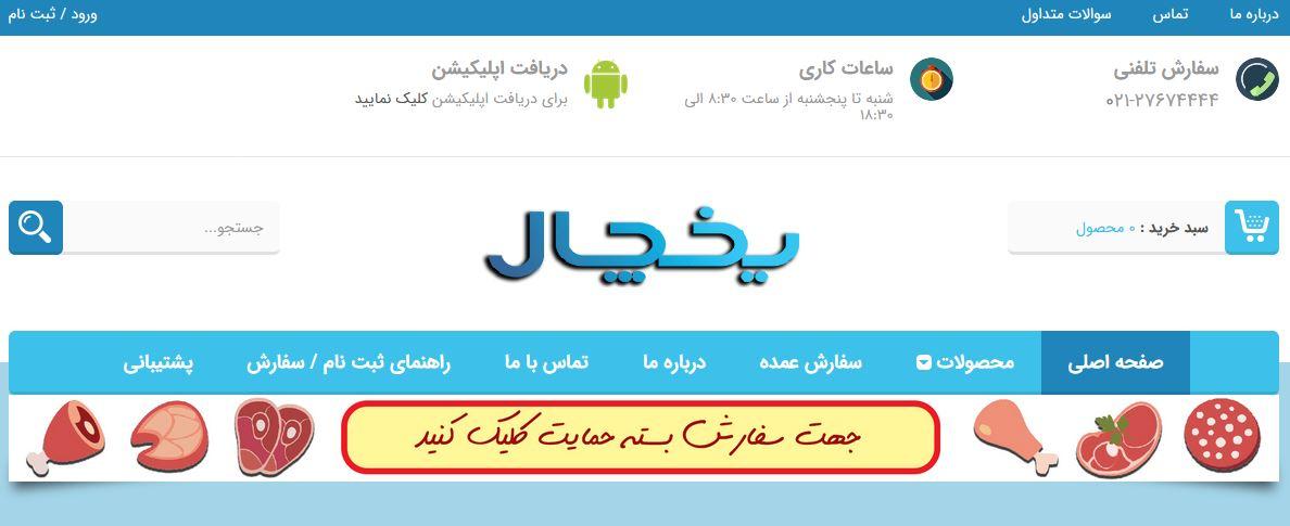 تهرانی ها؛ از اینجا گوشت ارزان بخرید