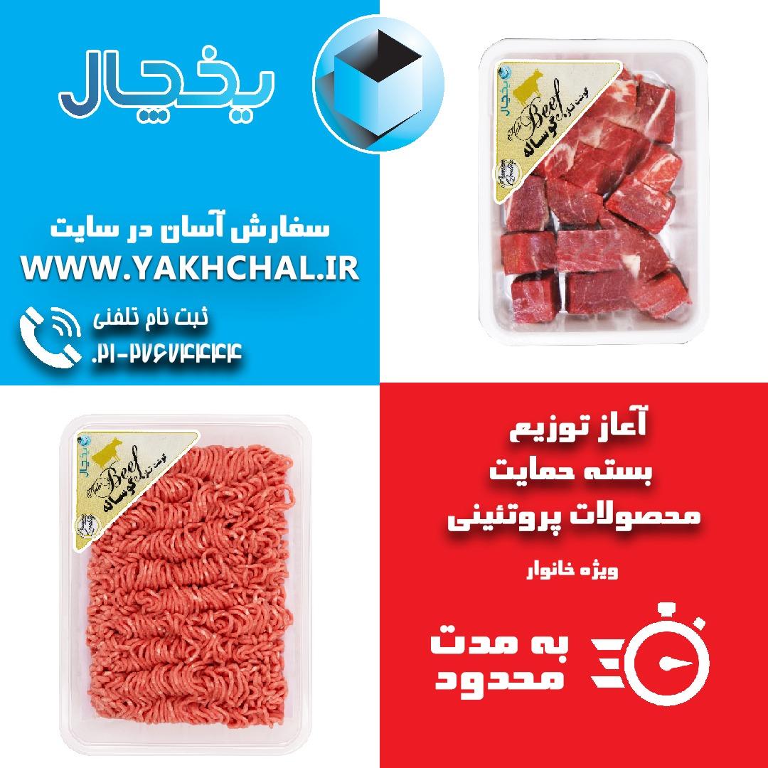 تهرانی ها از اینجا گوشت ارزان بخرند/ آغاز توزیع بسته حمایتی پروتئینی